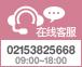 在线客服:02153825668/09:00~18:00