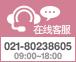 在线客服:021-80238605/09:00~18:00
