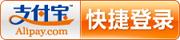 Alipay-快捷登录