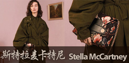 斯特拉 麦卡特尼 - Stella McCartney